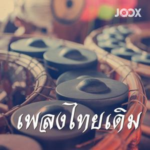 เพลงไทยเดิม