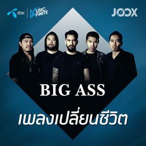 ฟังเพลงต่อเนื่อง Big Ass เพลงเปลี่ยนชีวิต