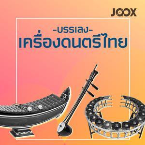เครื่องดนตรีไทย (บรรเลง)