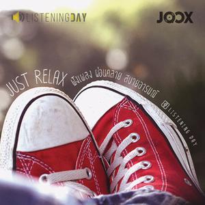 Just Relax ฟังเพลง ผ่อนคลาย สบายอารมณ์