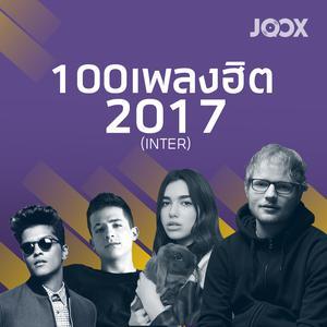 100 เพลงฮิต 2017 [Inter]