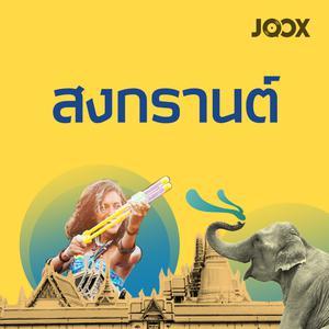 Songkran Party EDM