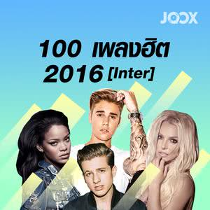 เพลง TOP 100 Inter Songs of 2016