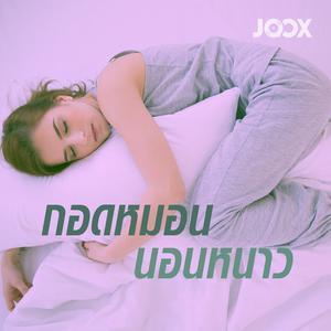 ฟังเพลงต่อเนื่อง กอดหมอนนอนหนาว