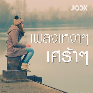 เหงาๆเศร้าๆ