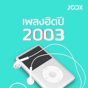 เพลงฮิตปี 2003
