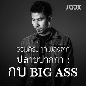 ฟังเพลงต่อเนื่อง รวมครบทุกเพลงจากปลายปากกา: กบ Big Ass