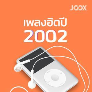เพลงฮิตปี 2002