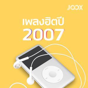 เพลงฮิตปี 2007