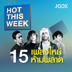 15 เพลงใหม่ห้ามพลาด [Hot This Week]