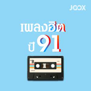 เพลงฮิตปี 91