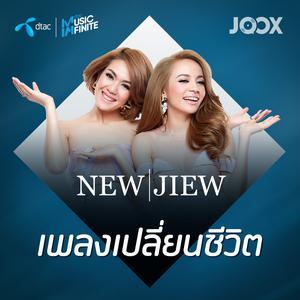 ฟังเพลงต่อเนื่อง New Jiew เพลงเปลี่ยนชีวิต