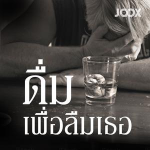 ดื่ม...เพื่อลืมเธอ