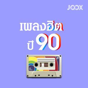 เพลงฮิตปี 90