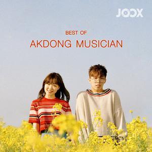 ฟังเพลงต่อเนื่อง Best of AKMU
