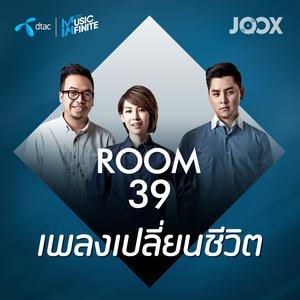 Room 39 เพลงเปลี่ยนชีวิต