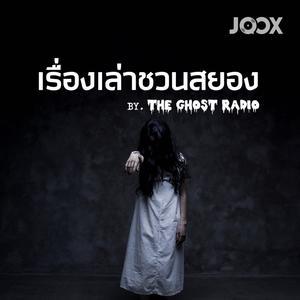 ฟังเพลงต่อเนื่อง เรื่องเล่าชวนสยอง by The Ghost Radio