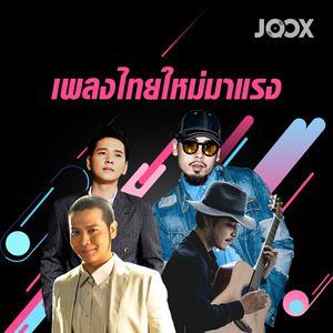 เพลงไทยใหม่มาแรง