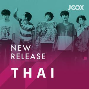 ฟังเพลงต่อเนื่อง New Release [Thai]