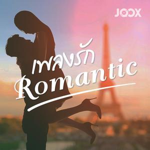เพลงรัก Romantic