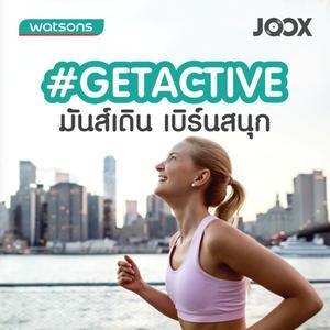 ฟังเพลงต่อเนื่อง #GETACTIVE