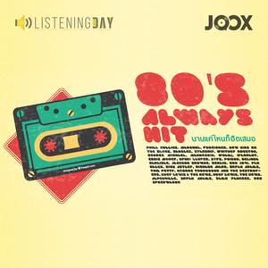 ฟังเพลงต่อเนื่อง 80's Always Hit นานแค่ไหนก็ฮิตเสมอ
