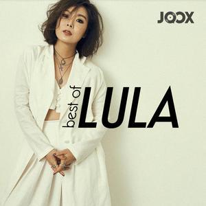ฟังเพลงต่อเนื่อง Best of Lula