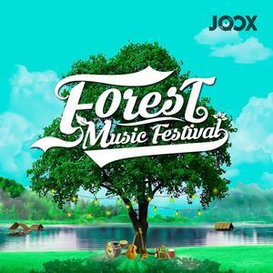 ฟังเพลงต่อเนื่อง Forest Music Festival