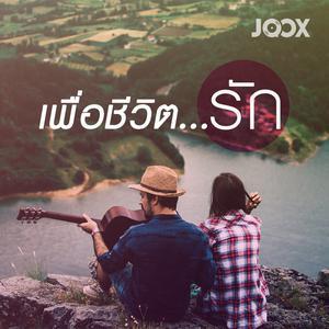 ฟังเพลงต่อเนื่อง เพื่อชีวิต...รัก
