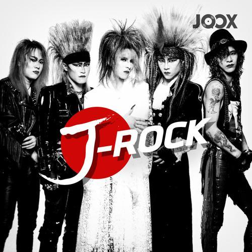 ฟังเพลงต่อเนื่อง J-Rock