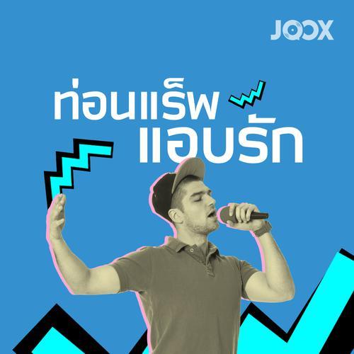 ฟังเพลงต่อเนื่อง 24 ชั่วโมง รวมเพลงฮิต เพลงใหม่ ฟังเพลงออนไลน์ | JOOX ·