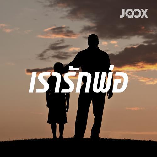 ฟังเพลงต่อเนื่อง เรารักพ่อ
