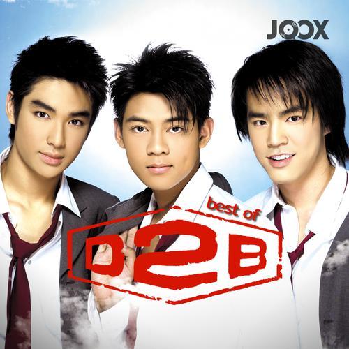 ฟังเพลงต่อเนื่อง Best of D2B