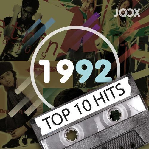 ฟังเพลงต่อเนื่อง Top 10 Hits of 1992