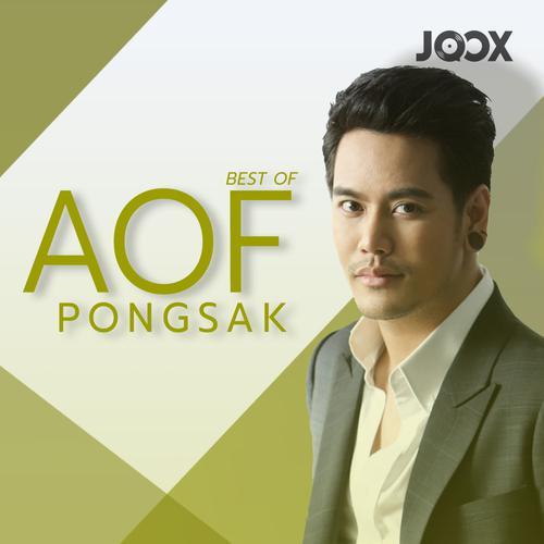ฟังเพลงต่อเนื่อง Best of AOF Pongsak