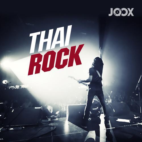 ฟังเพลงต่อเนื่อง Thai Rock