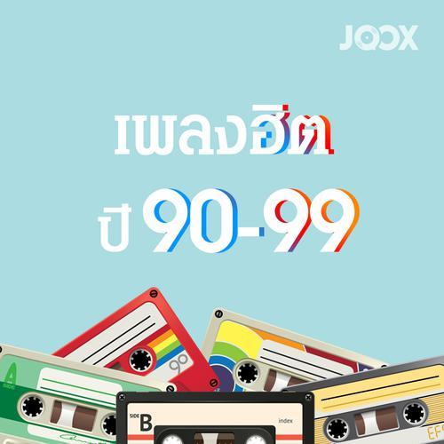 ฟังเพลงต่อเนื่อง เพลงฮิตปี 90-99