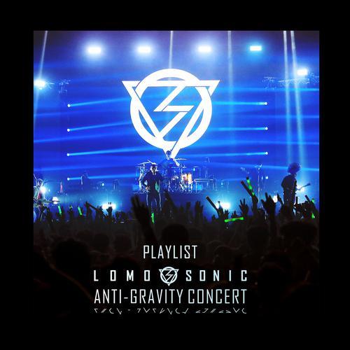 ฟังเพลงต่อเนื่อง Lomosonic Anti-Gravity Concert