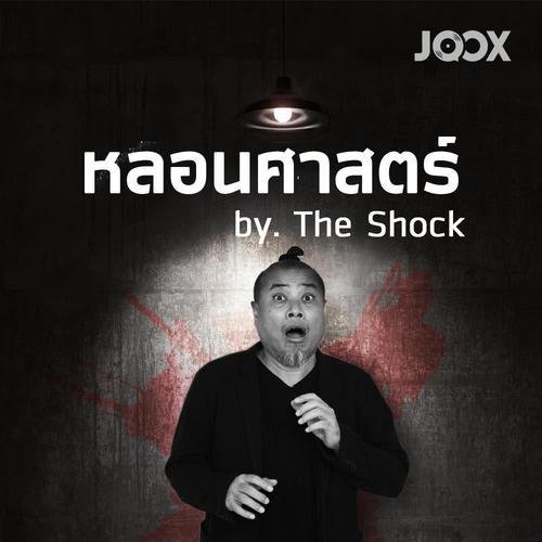 ฟังเพลงต่อเนื่อง หลอนศาสตร์ by The Shock