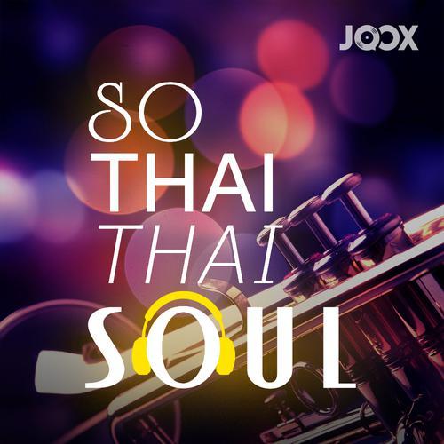 ฟังเพลงต่อเนื่อง So Thai, Thai SOUL