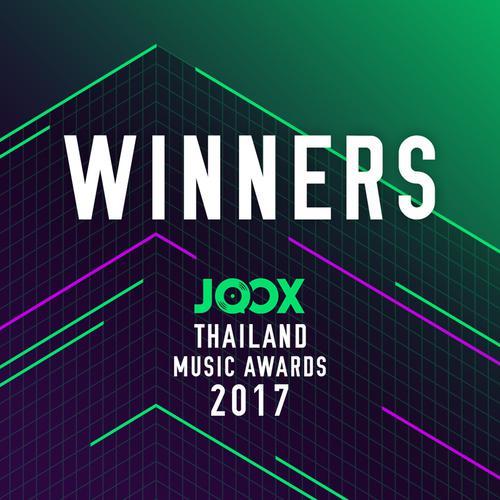 ฟังเพลงต่อเนื่อง JOOX Thailand Awards 2017 [Winner]