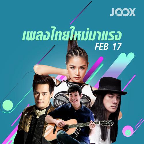 ฟังเพลงต่อเนื่อง เพลงไทยใหม่มาแรง