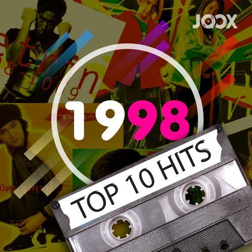 ฟังเพลงต่อเนื่อง Top 10 Hits of 1998