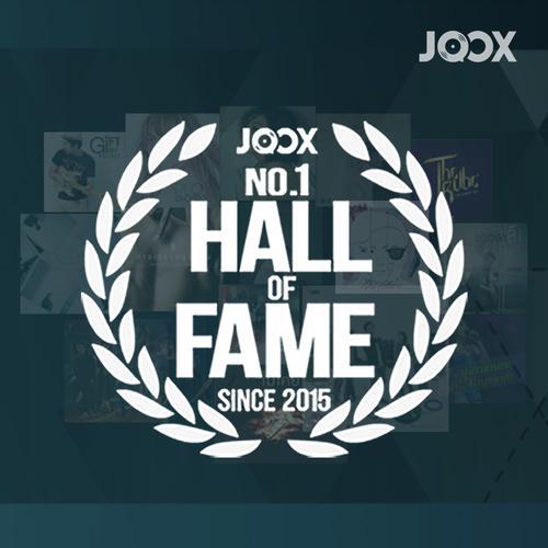 ฟังเพลงต่อเนื่อง JOOX No.1 HALL OF FAME